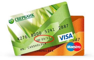 Почему не работает кредитная карта сбербанка