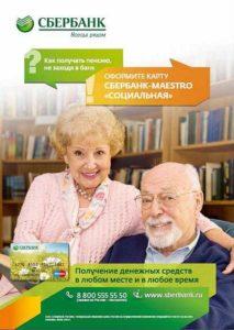 Пенсионный фонд перевод пенсии на карту сбербанка. Как оформить и получать пенсию на пенсионную карту сбербанка